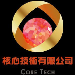 核心技術有限公司 CORE TECH